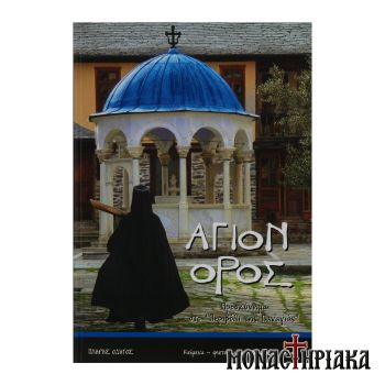 "Mount Athos - Pilgrimage to ""Garden of Virgin Mary"""