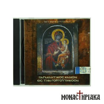 Paraklesis Canon to the Theotokos Gorgoepikoos