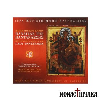 Paraklesis to the Holy Virgin Mary Pantanassa
